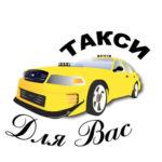 Рассчитать стоимость поездки на такси